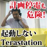 社内の計画停電が危険!TeraStationが起動しない!