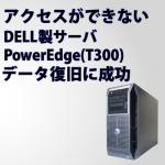 """<span class=""""title"""">アクセスができなくなったDELL製PowerEdgeデータ復旧実録(広島県)</span>"""