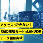 "<span class=""title"">アクセスができない!RAID崩壊モードのLANDISKデータ復旧実績</span>"