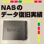 """<span class=""""title"""">NASのデータ復旧実績 【Synology社製NAS DS216】</span>"""