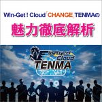 "<span class=""title"">「Win-Get! Cloud CHANGE TENMA」の魅力徹底解析!</span>"