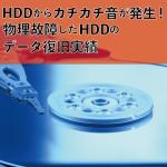"<span class=""title"">HDDからカチカチ音が発生!物理故障したHDDのデータ復旧実績</span>"